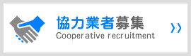 協力業者募集 Cooperative recruitment