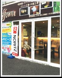 関東新横浜営業所