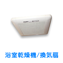 浴室乾燥機/換気扇