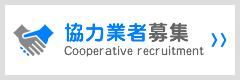 協力業者募集 Cooperative recruitment