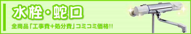 全商品「工事費+処分費」コミコミ価格!!