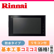 I002_浴室テレビ_16インチ_DS-1600HV-B