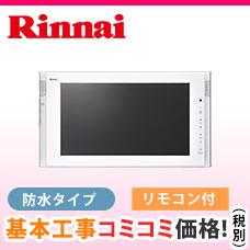 I002_浴室テレビ_16インチ_DS-1600HV-W