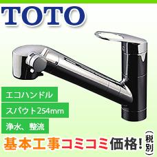 C001_水栓_キッチン_TKS05308J