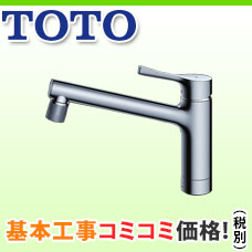 C001_水栓_キッチン_TKS05303J