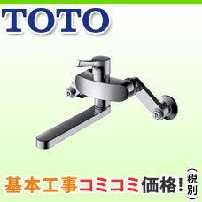 C001_水栓_キッチン_TKS05315J