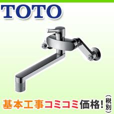 C001_水栓_キッチン_TKS05316J
