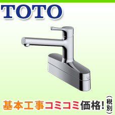 C001_水栓_キッチン_TKS05319J