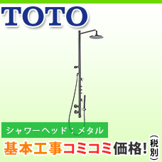 C002_水栓_浴室_TMC95ECR
