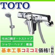 C002_水栓_浴室_TMF49E3R