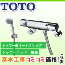 C002_水栓_浴室_TMF49E5R