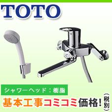 C002_水栓_浴室_TMGG30E