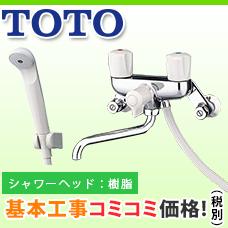C002_水栓_浴室_TMS20C