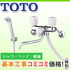 C002_水栓_浴室_TMS25C
