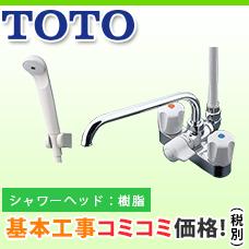 C002_水栓_浴室_TMS26C