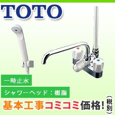 C002_水栓_浴室_TMS27C