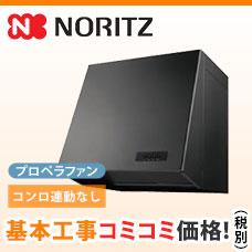 F004_レンジフード_750_深型フード型_NFG7B05P