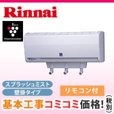 J001_浴室乾燥機_浴室_温水式_RBHM-W413KP