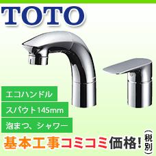 C003_水栓_洗面_TLG05301J