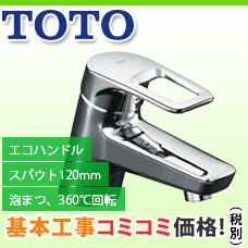 C003_水栓_洗面_TLHG31AEFR